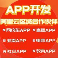 app开发 社交电商直播物流教育培训网约车外卖app定制开发