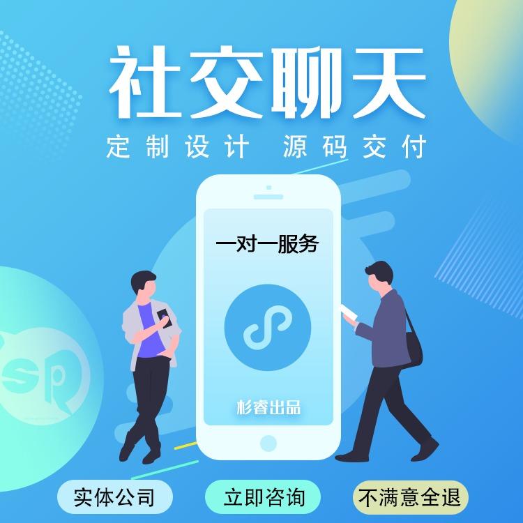 APP开发社交商城分销小书购物短视频直播定制虚拟IP动画
