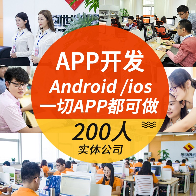 APP定制/APP开发/购物APP开发/原生APP开发
