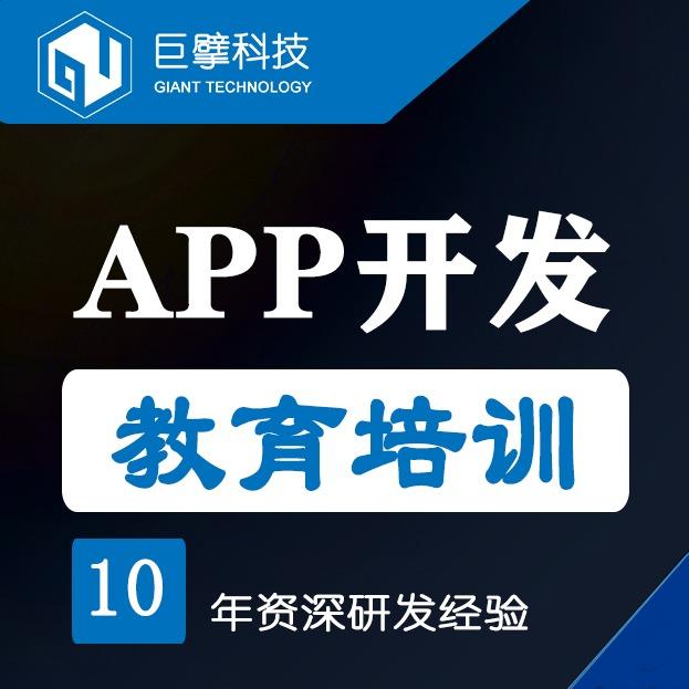 培训APP|教育平台APP|APP定制开发|教育app开发