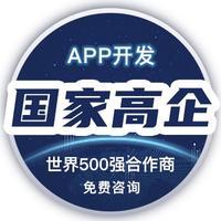物联网定制 开发 智能设备控制 app 智慧场馆管理大数据 APP开发
