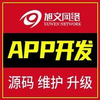 房产行业APP 开发 房产行业定制 开发 房产行业解决方案APP定制