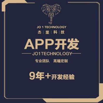 APP开发 IOS安卓开发 教育商城成品APP定制开发源生