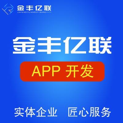 原生app开发/生鲜/外卖app开发/商城团购超市家政教育