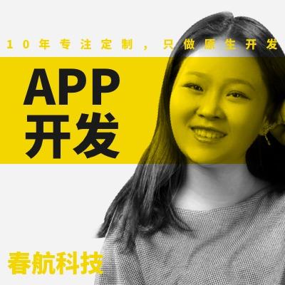 【社交直播】社交类<hl>APP</hl>/直播<hl>app</hl>/短视频/交友/直播带货