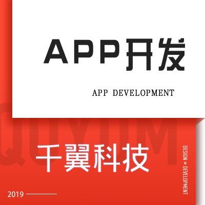 APP定制开发餐饮生鲜配送物流商城教育医疗类区块链APP开发
