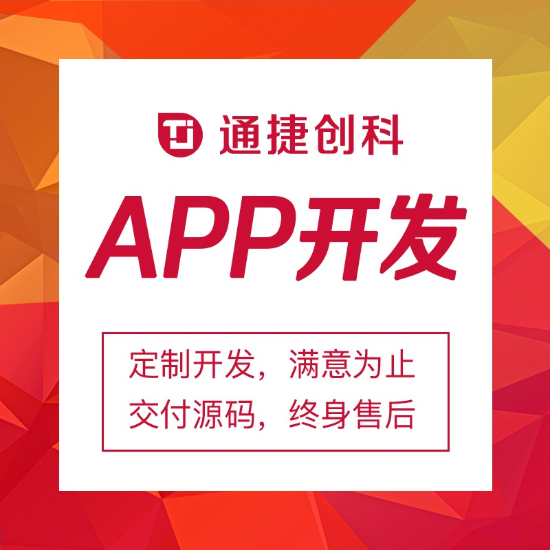 电子信息共享语音视频通讯系统定制 APP开发