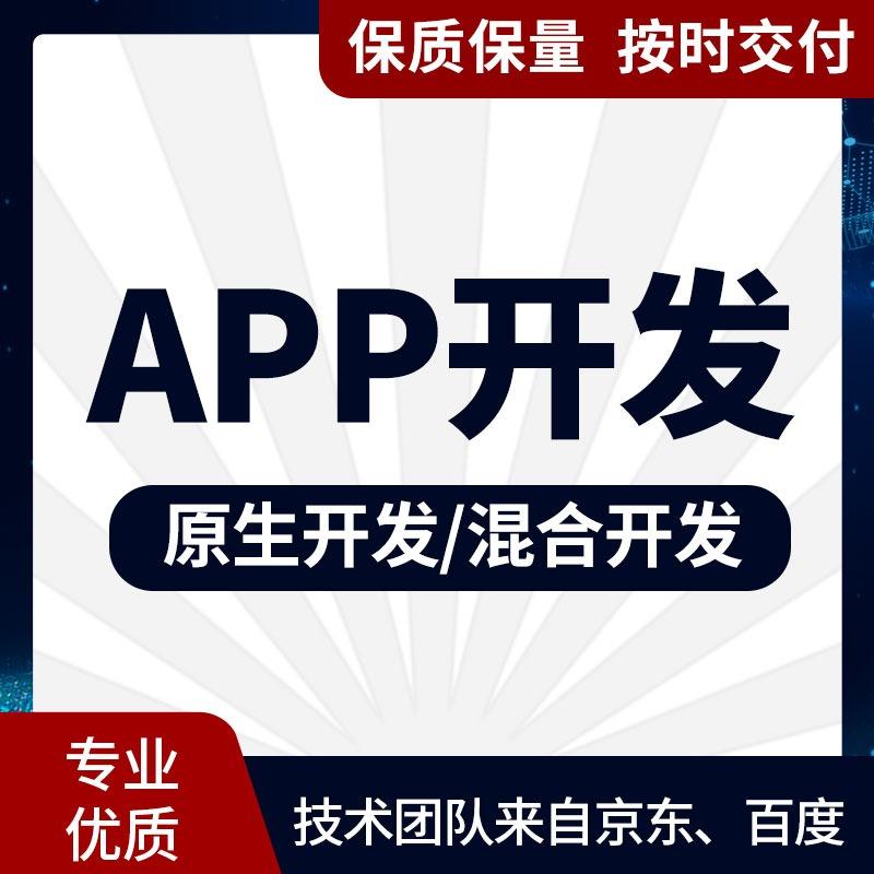 【APP开发】电商APP定制/社交软件制作/商城门店小程序