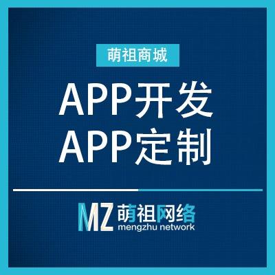 电商app商城app定制开发app开发多商家app直播商城