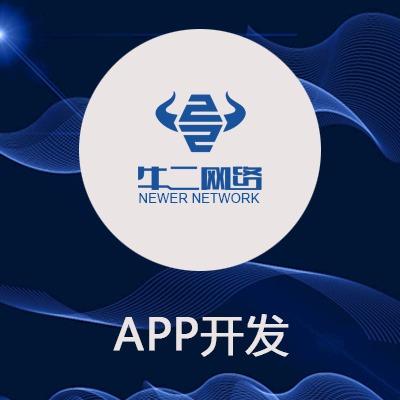 原生/混合APP开发、电商APP、APP外包