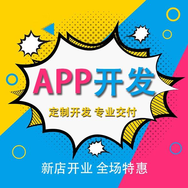 APP开发教育APP开发APP开发 知识付费app语音播报