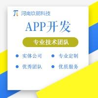 成品app开发教育 社交 商城 直播APP软件定制开发