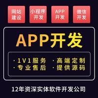 即时IM群聊app开发1对1聊天通讯系统APP定制作