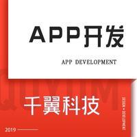 APP开发 IOS端 APP 定制苹果 app 安卓 APP 成品手机软件