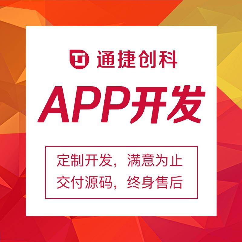 医疗社交 APP开发 物业平台系统原生混合 app 定制 开发 分销商城