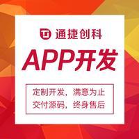 医疗社交APP开发物业平台系统原生混合app定制开发分销商城