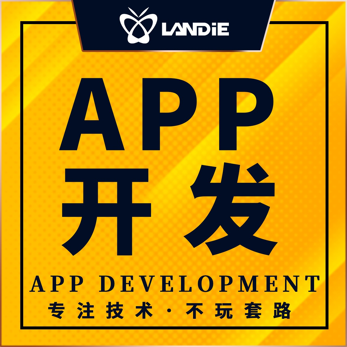 APP定制开发培训行业APP开发直播APP开发线上直播开发