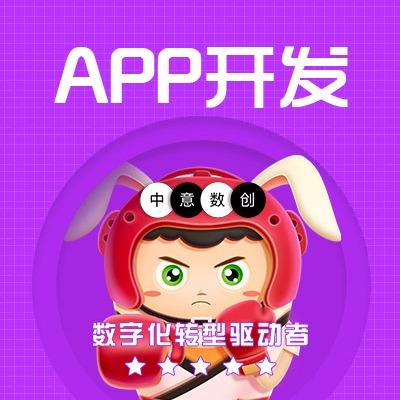 原生app开发直播生鲜家政社交电商ios安卓app定制开发