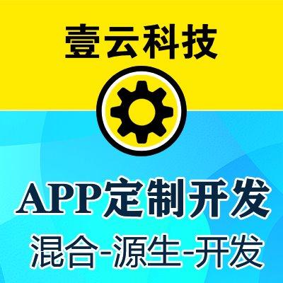 智慧社区物业管理 APP 人口脸识别门禁开锁物业服务定制 app