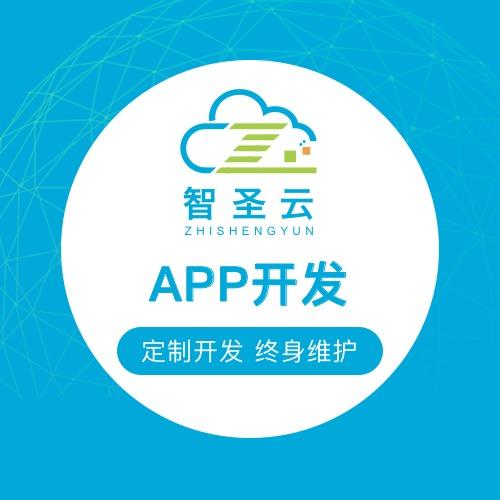 APP开发教育 聊天 商城 物流 视频直播 短视频众多成品案