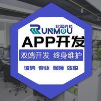 手机APP定制中介app手机软件设计房地产APP咨询中介软件