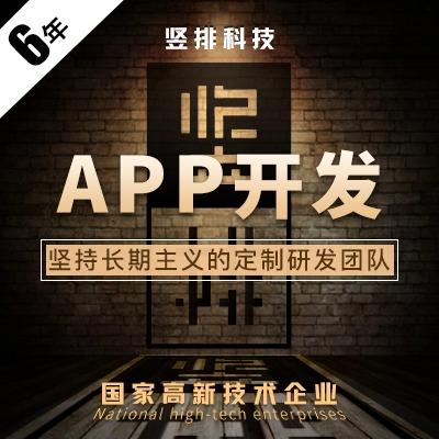 微信|公众号|APP定制|小程序|电商|H5|物联网定制开发
