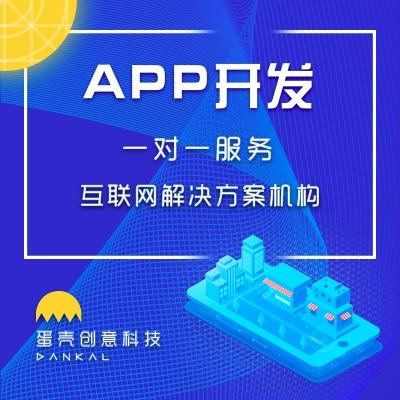 智能硬件类<hl>APP</hl> | 定制<hl>开发</hl> | 快速<hl>开发</hl> | <hl>app开发</hl>