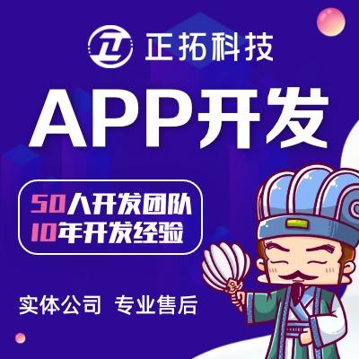 APP 开发 /IOS 开发 /安卓 开发 /商城APP/成品APP