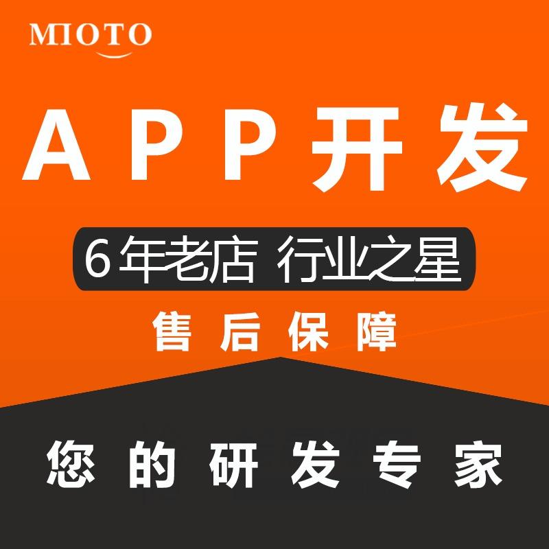 物联网APP开发手机软件教育医疗工业物流智慧农业安防监控控制