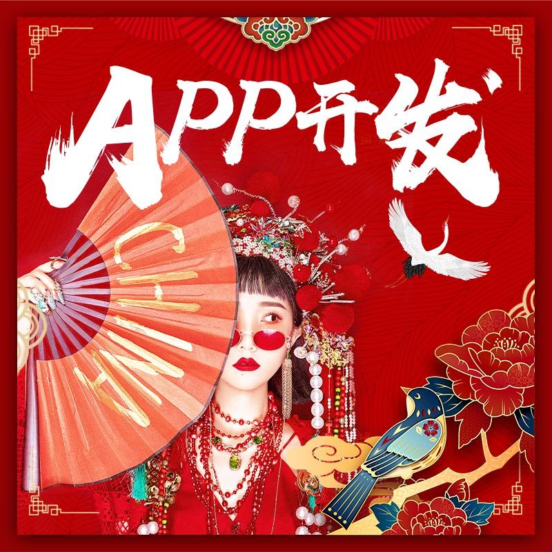 原生APP开发/原生APP二次开发原生代码开发高端定制APP