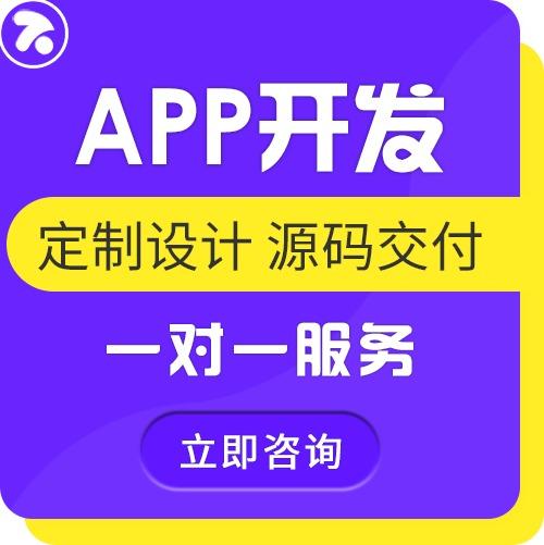 APP定制开发本地生活预约服务app家政教育餐饮app开发
