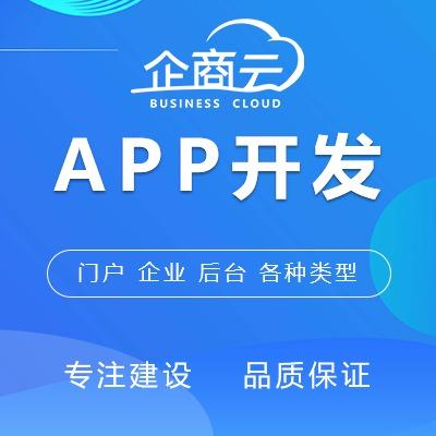 原生app开发安卓app开发app定制开发苹果app开发