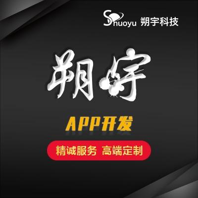 服务-分销商城-定制APP-app移动应用
