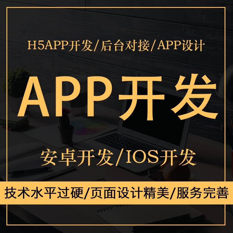 APP 开发 / 企业 APP 开发 /工业APP 开发 / 管理 APP 开发