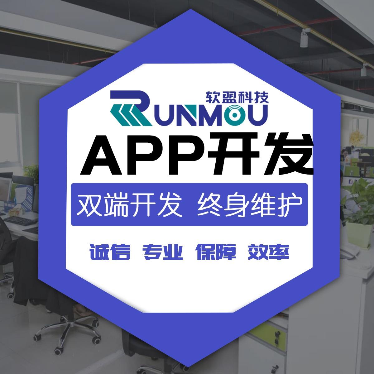 房产中介 单商户商城 app开发 企业展示 团购拼团安卓苹果