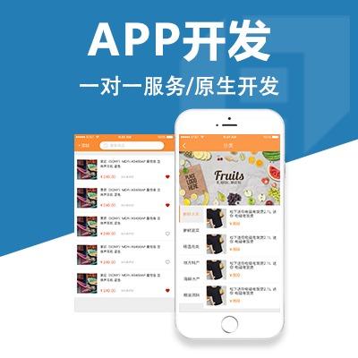 移动开发app开发定制软件开发ios安卓系统原生开发app
