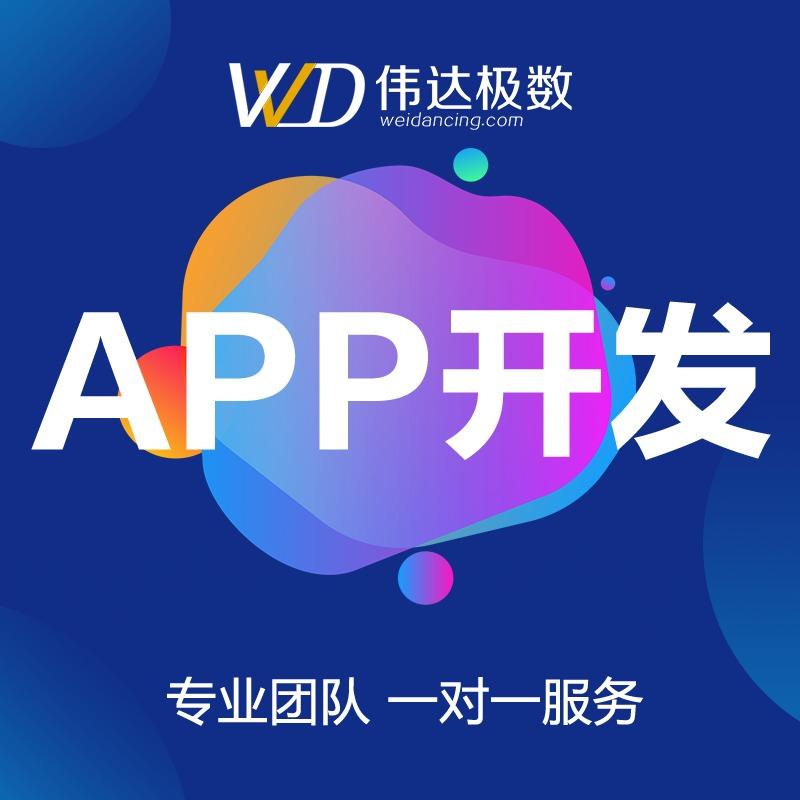 APP开发/APP定制开发/成品app软件/安卓ios开发