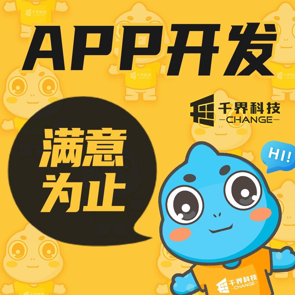 app开发APP定制app制作app设计app商城开发原生