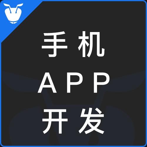 APP开发Android安卓IOS苹果单片机原理图设计开发