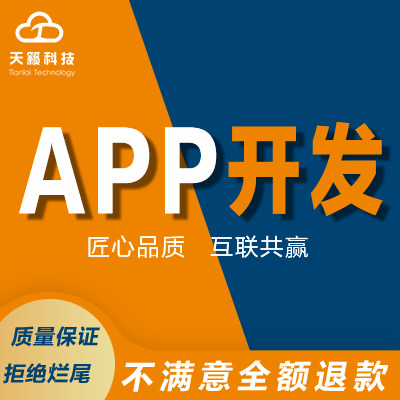 APP定制原生APP开发混合APP开发源码交付iOS安卓开发