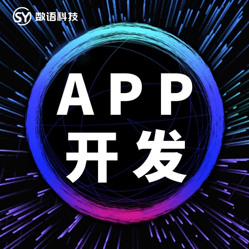 APP开发/安卓/IOS应用/教育/直播/社交app成品定制