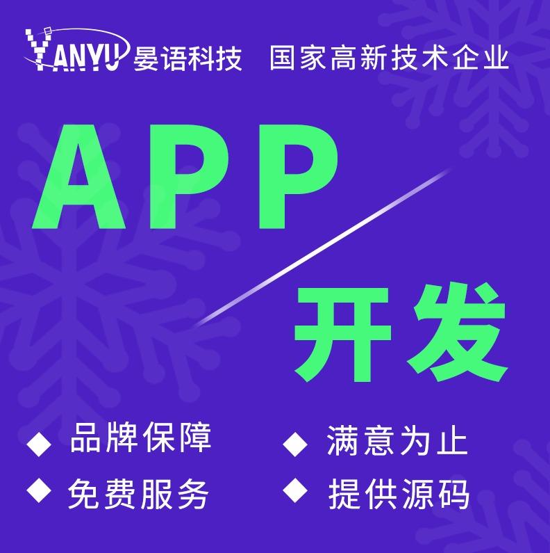 <hl>APP开发</hl>/安卓/IOS应用/教育/直播/社交<hl>app</hl>成品定制