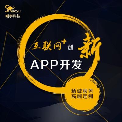 app开发定制APP开发小说类app定制开发阅读类app开发