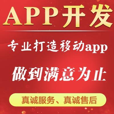 成品app开发 商城 生活服务app 商城APP外卖APP