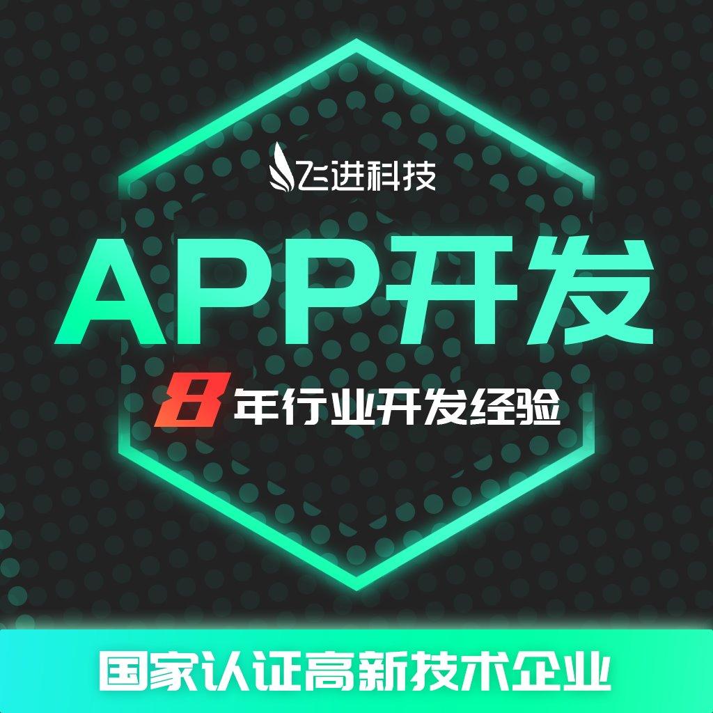 app定制开发IT开发ios安卓javaAPP制作商城电商