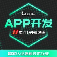 APP定制开发安卓/电商/教育/物联应用/开发外外包公司