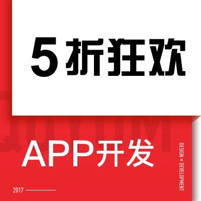 APP定制开发做手机app教育培训制作医疗安卓版商城类软件