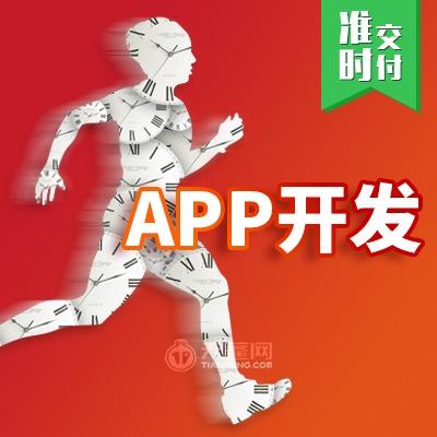 专业 开发 app