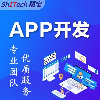 app开发app定制app原生开发app商城开发安卓IOS