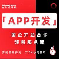手机APP制作|移动客户端定制|Python软件深圳开发公司